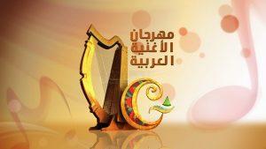 مهرجان الأغنية العربية 300x169 - مهرجان الأغنية العربية للشعراء والفنانين العرب ونظام التصويت